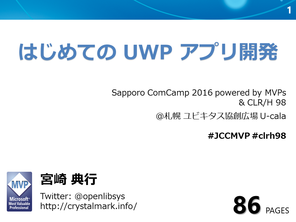 Sapporo ComCamp 2016 powered by MVPs