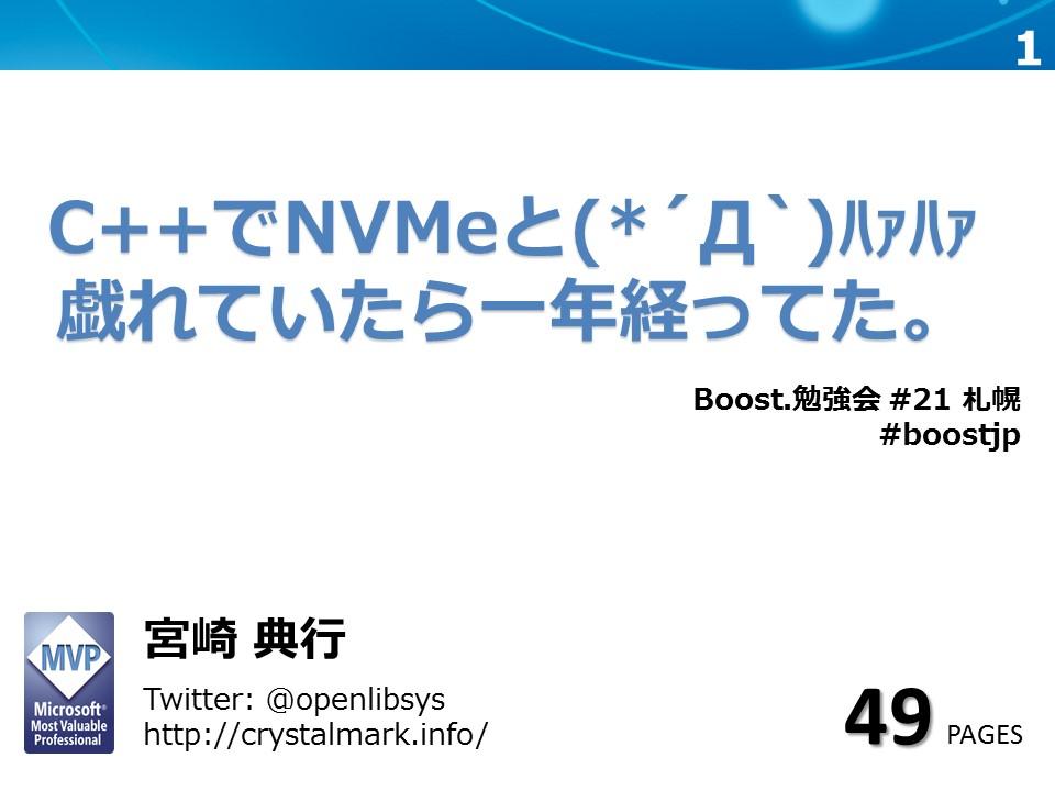 Boost.勉強会 #21 札幌