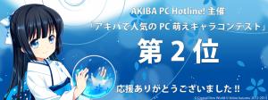 「アキバで人気のPC萌えキャラコンテスト」第2位