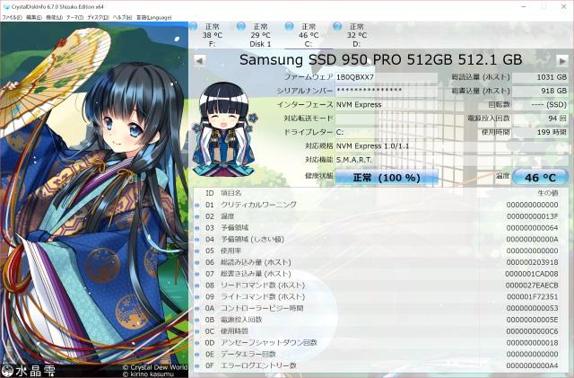 CrystalDiskInfo 6.7.0-5