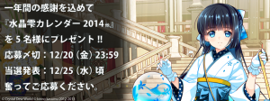 [プレゼント企画] 水晶雫カレンダー2014セット