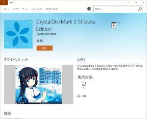 crystaldiskinfo5shizukueditionstore
