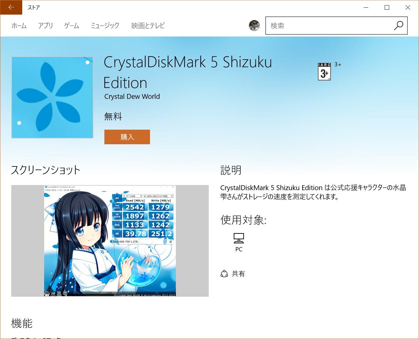 CrystalDiskMark 5.2.0