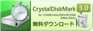 CrystalDiskMark 3.0