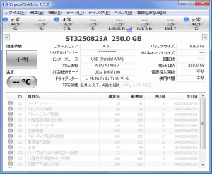 CrystalDiskInfo 2.5.0