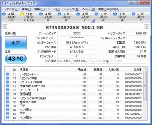 CrystalDiskInfo 2.1