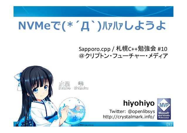 札幌C++勉強会 #10
