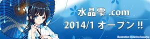 201401Slider_Open-ja