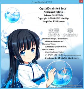 CrystalDiskInfo6Beta1ShizukuAbout