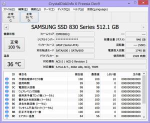 CrystalDiskInfo6ServerCore