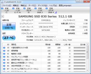 CrystalDiskInfo 5.0.0