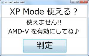 VirtualCheckerWpf