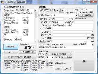crystalmark06s.png